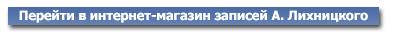 Перейти_в_интернетмагазин_записей_Лихницкого