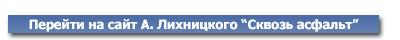 Перейти_на_сайт_Лихницкого_Сквозь асфальт